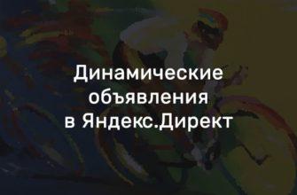Динамические объявления в Яндекс Директ для интернет-магазинов