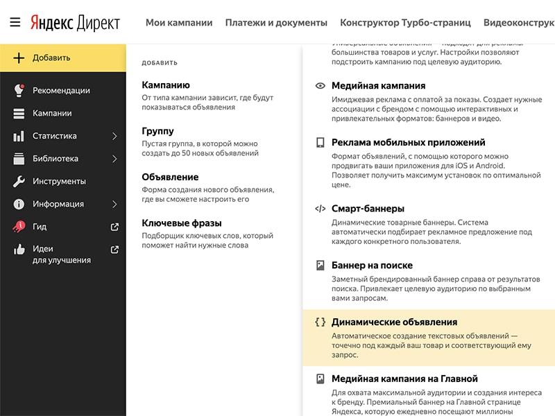 Динамические объявлений Яндекс Директ