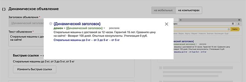 Заполненное объявление в динамической кампании Яндекс Директ