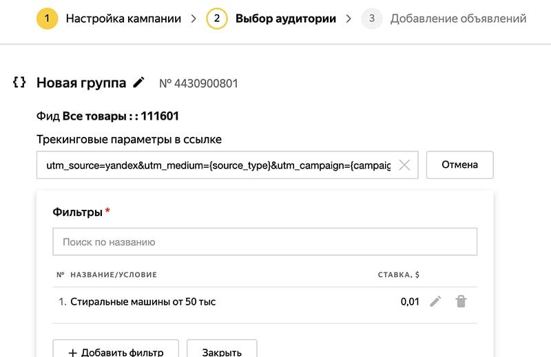Выбор аудитории в динамических объявлениях Яндекс директ