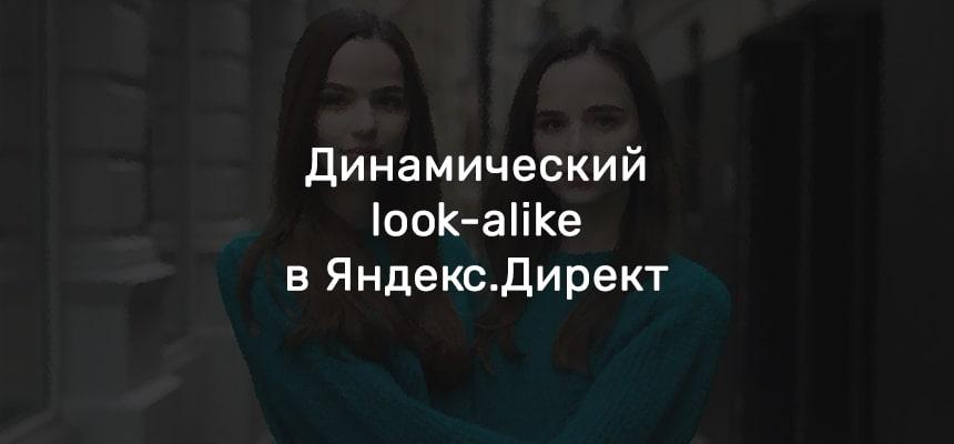 Динамическая look alike аудитории в Яндекс Директ