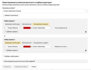 Похожая аудитория в Яндекс Директ