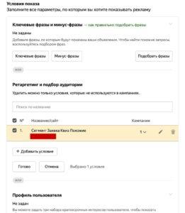 Условия показа в кампаниях Яндекс Директ