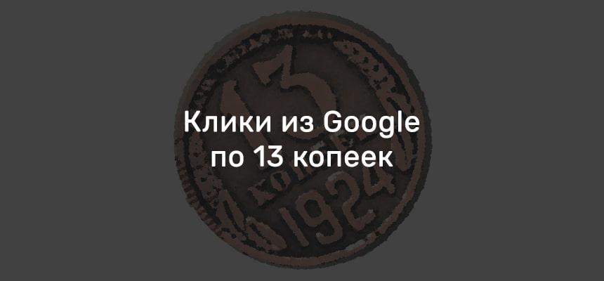Клики по 13 копеек из поиска Google: как получать дешевых посетителей в 2021 году