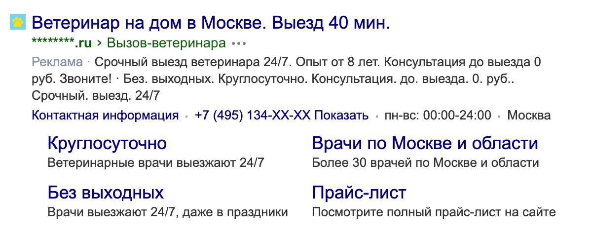 Пример проработанного объявления. В зависимости от запросы, заголовок полностью менялся, текст был адаптирован под конкретные сегменты спроса.
