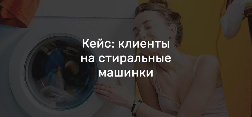 Как ежемесячно получать до 982 обращений в интернет магазин бытовой техники в Москве