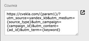 Настройка параметров {param1} и {param2} в Яндекс Директ