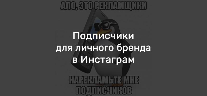 Подписчики от 2 рублей в Инстаграм для блогера или эксперта