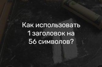 Как правильно использовать первый заголовок на 56 символов в Яндекс Директ?
